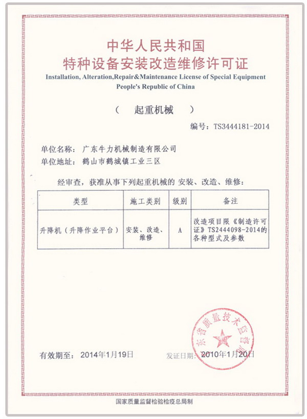 特种设备维修资格证书