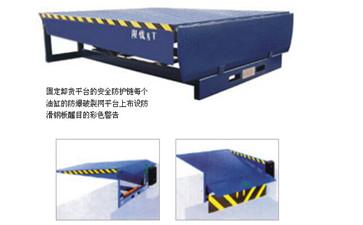 江苏南京周边固定液压登车桥厂家