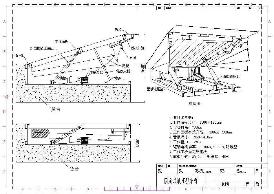 固定式液压登车桥成型图